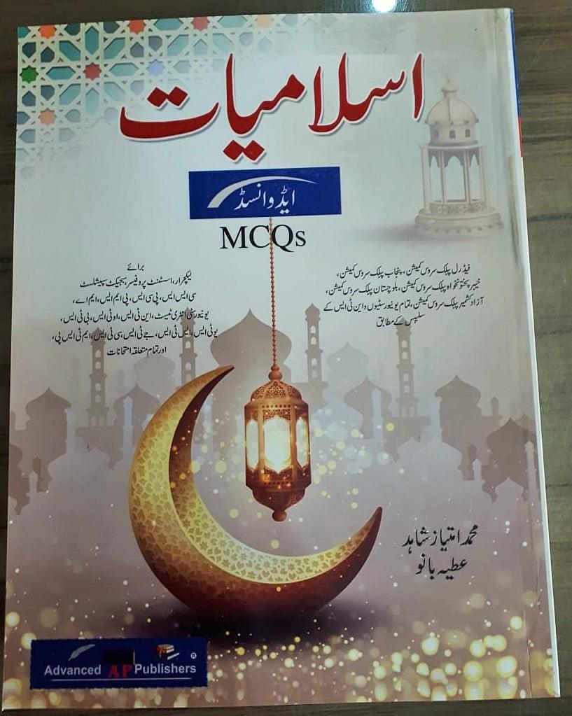Islamiat MCQs PDF