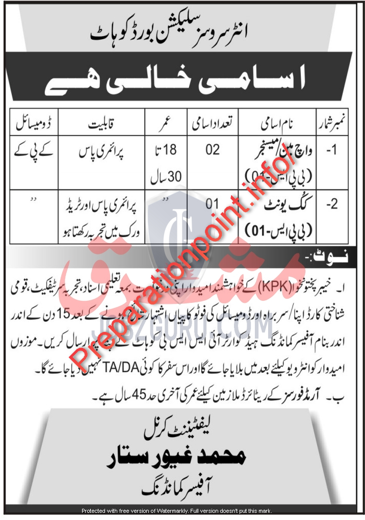ISSB Jobs 2021 – Inter Services Selection Board Jobs 2021