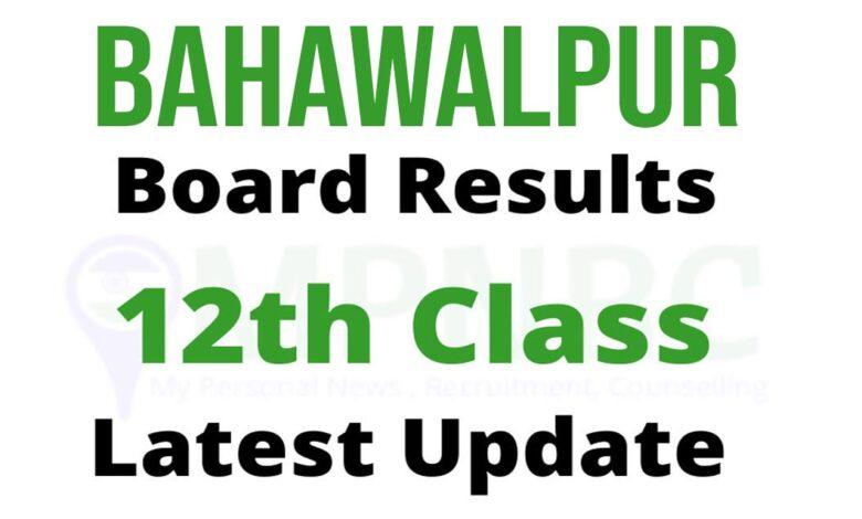 Bise BWP Intermediate Result 2021 - www.bisebwp.edu.pk result 2021 Bise bwp intermediate result 2021
