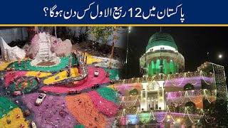 12 Rabi ul awal 2021 Date and Day in Pakistan - Yakam Rabi ul Awal 2021 date