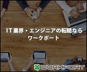 エンジニア/プログラマー向け転職エージェントのWORKPORT(ワークポート)