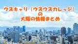ウズキャリ(ウズウズカレッジ)大阪で使える?|料金・場所・電話・評判