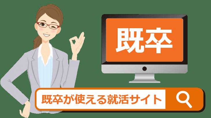 【既卒就活サイト】おすすめランキング5選『既卒の就職活動』で使える