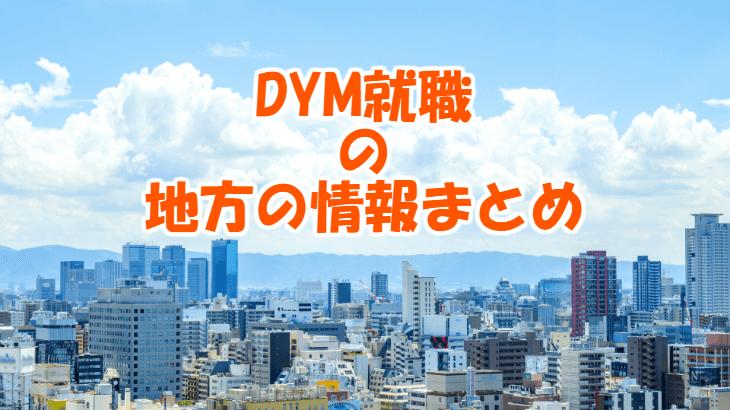 DYM就職の地方の情報まとめ