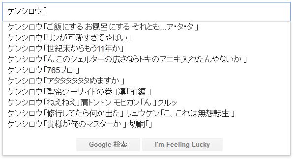 Google検索でアニメキャラ名にカッコをつける