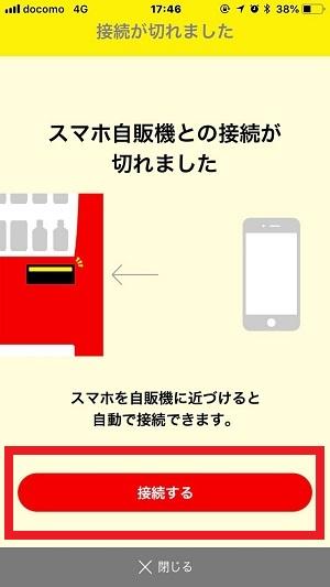 coke onアプリ