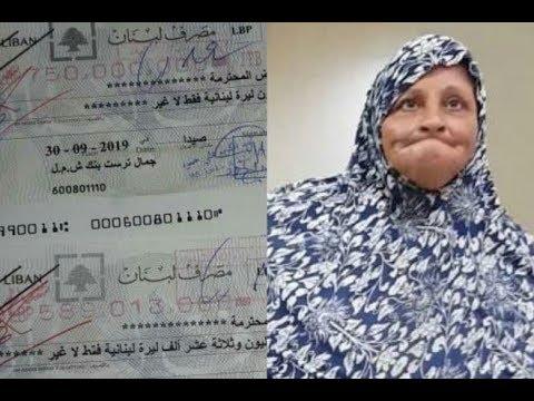 لقاو عندها مليار و399 مليون.. طلابة لبنانية فضحاتها العقوبات ديال ميريكان