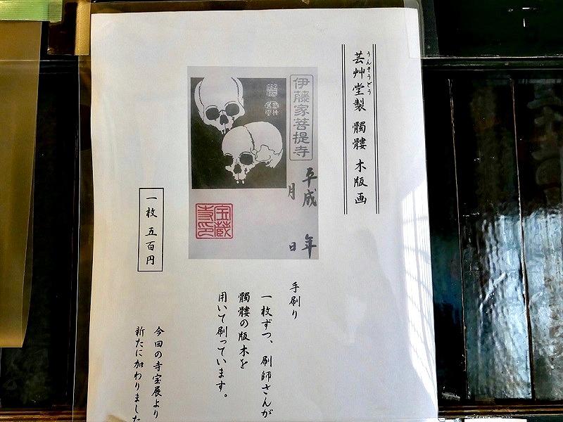 京都 宝蔵寺 御朱印
