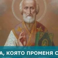 """""""Молитва към Свети Николай Чудотворец, която може да променя съдби!"""""""