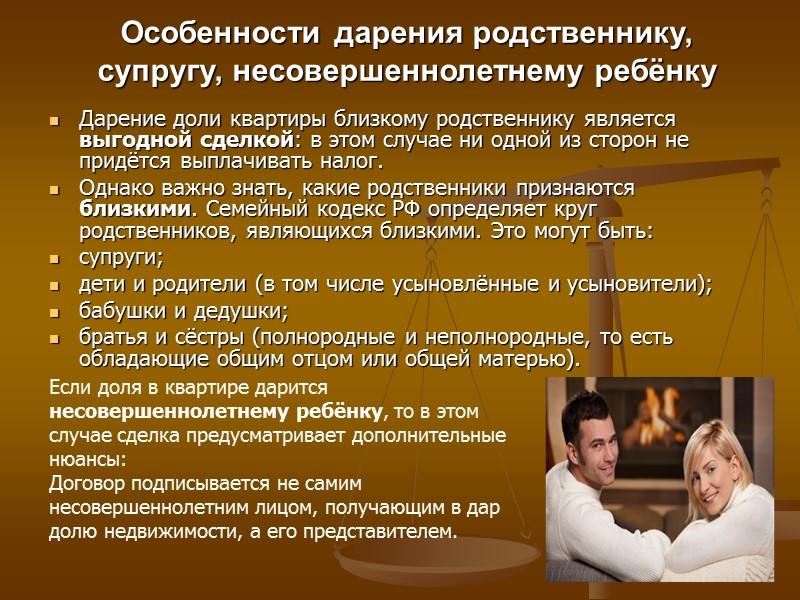 Дарственная на квартиру в казахстане налог