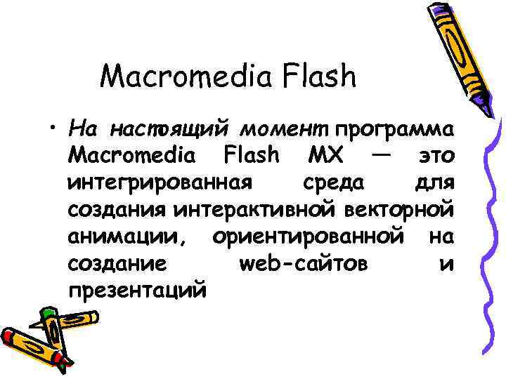 MACROMEDIA FLASH Macromedia Flash На настоящий