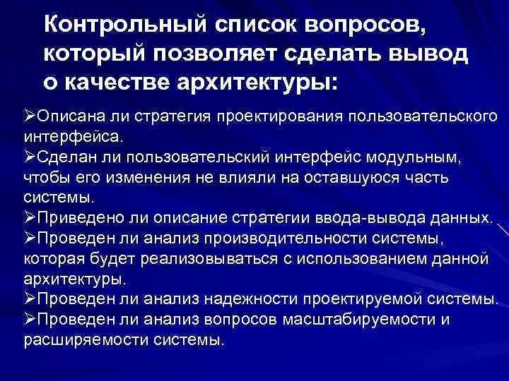sistemos projektavimo kompromisinis požiūris)