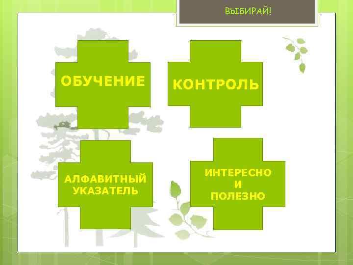 gysločio ir hipertenzijos)