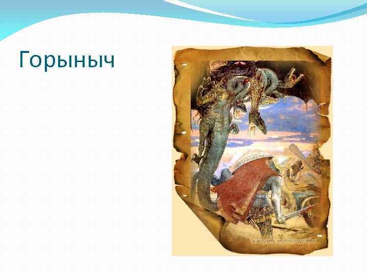 Pružali su jadnu i smiješnu sliku: jedni jahali na debelim gredama i mamuzali.