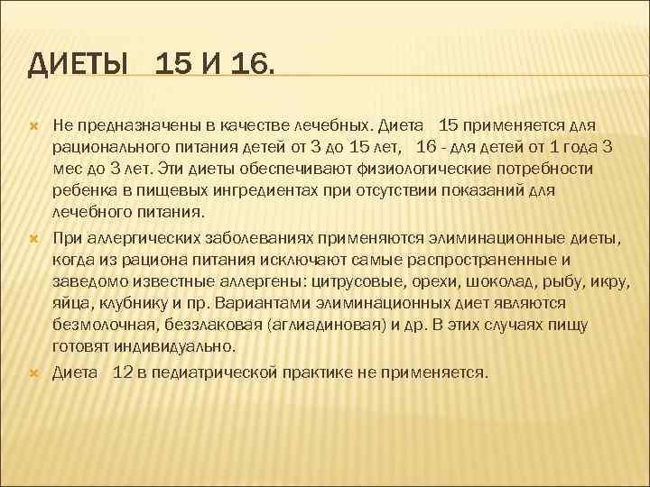 Диета 15 И 16. Диета 15 стол: что можно, что нельзя – таблица
