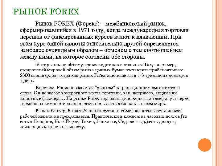 care este pârghia de piață forex