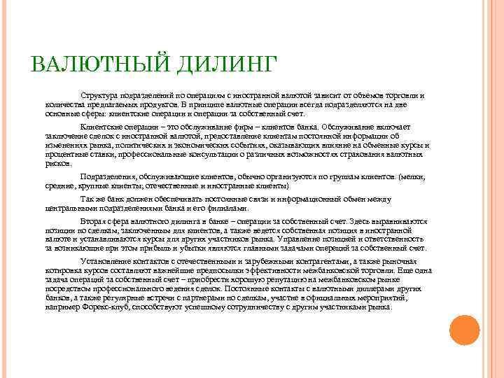 caracteristici ale organizării tranzacțiilor cu opțiuni)