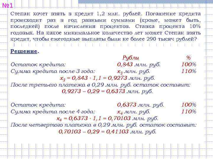 Кредит 2 млн рублей на 10