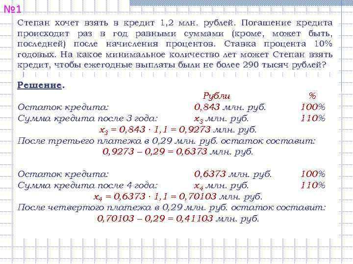 Кредит 1 млн руб на 10 лет