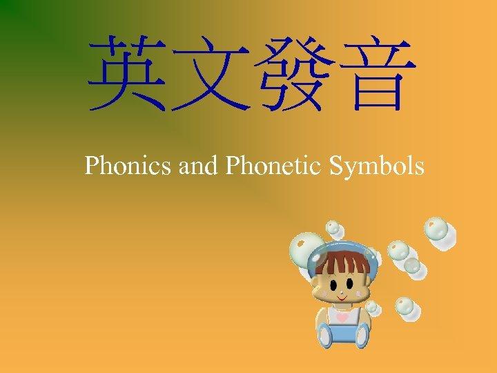 英文發音 Phonics and Phonetic Symbols 母音—Vowels