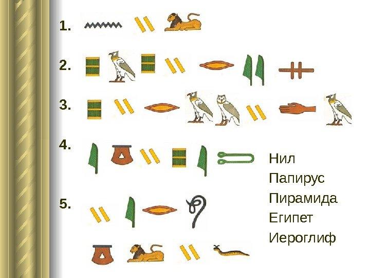 египетское слово по картинкам как многие