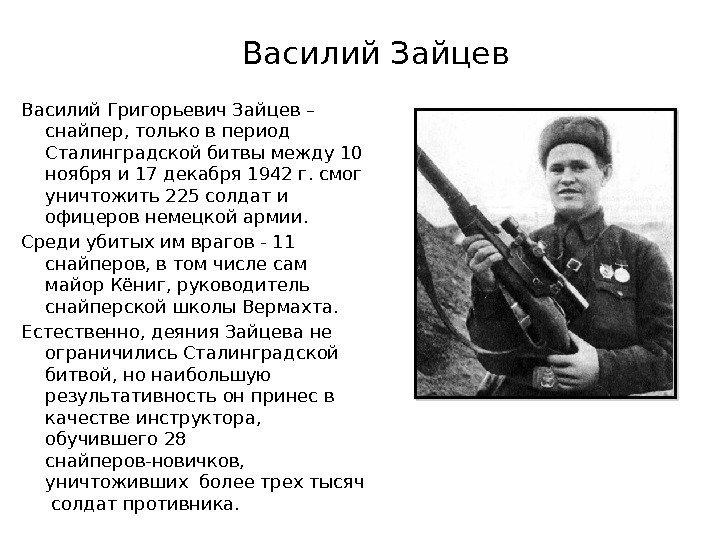 Участник вов фото и сведение снайперы