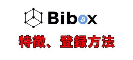 仮想通貨取引所 Bibox ビボックス BIX トークン 特徴 登録方法 購入方法 ご紹介