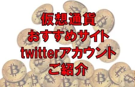 仮想通貨 関係 情報収集 おすすめ 情報サイト twitter アカウント ご紹介