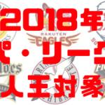 2018年 新人王 対象選手 条件 セ・リーグ 有資格者 全選手 まとめ