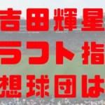 2018年 ドラフト 金足農業 吉田輝星 指名予想球団 成績 経歴 特徴
