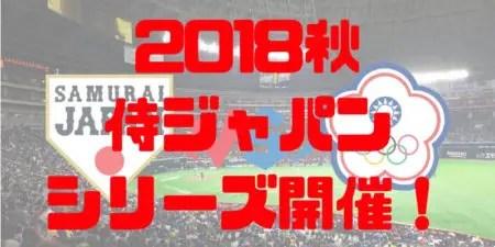2018年 侍ジャパンシリーズ 出場選手 会場 日程 テレビ中継 チケット発売日