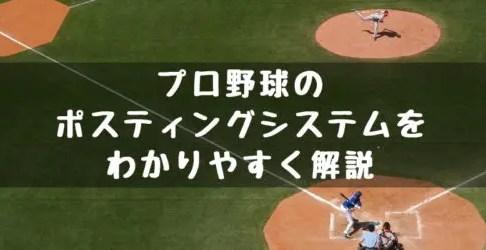 プロ野球 ポスティングシステム 条件 年数 資格 ルール