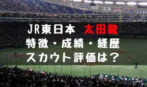 2019年 ドラフト JR東日本 太田 龍 153キロ 大型右腕 成績 経歴 特徴