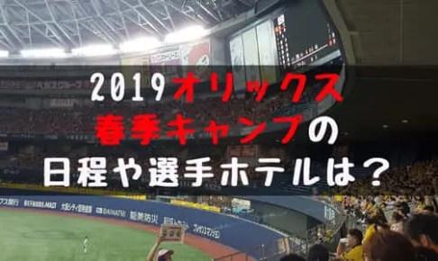 2019年 オリックス 春季キャンプ 選手ホテル 日程 サインを貰うコツ テレビ中継