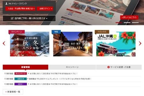JALホームページを大きくリニューアル   プレスリリース   JAL企業サイト