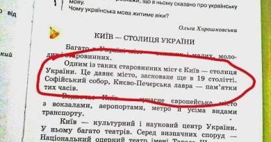 """Киев """"помолодел"""" на несколько тысячелетий"""