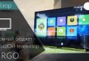 Преимущества смарт-телевизоров ERGO модельного ряда 2020