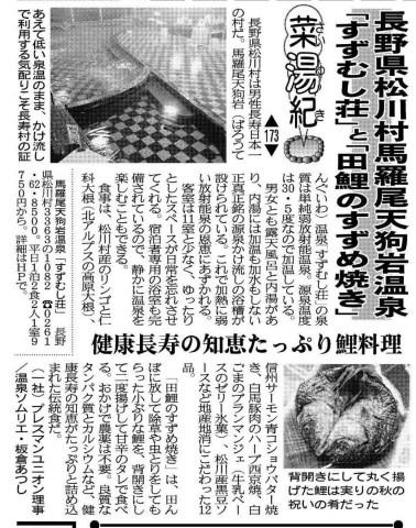 夕刊フジ「菜湯紀」