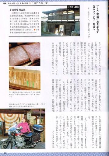 ryokouyomiuri5