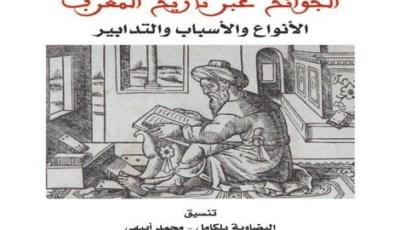 كتاب يضيء عتمات الجوائح عبر التاريخ المغربي