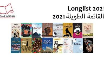 الجائزة العالمية للرواية العربية تعلن القائمة الطويلة لعام 2021