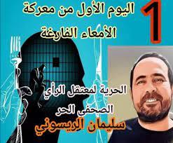 الصحافي سليمان الريسوني يخوض إضرابا مفتوحا عن الطعام ويدخل معركة الأمعاء الخاوية