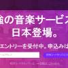 Spotify Music(スポティファイ)日本参入!招待コード入手方法を紹介