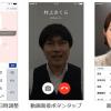 日本初となる「チャット動画面接」機能リリース – スタンバイ/ビズリーチ