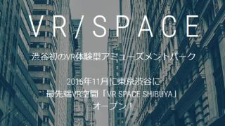 渋谷宮益坂にVR体験アミューズメントパークが11/3オープン – VRSPACE