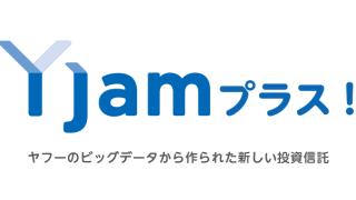 ヤフーのビッグデータをAIが解析し投資運用を行う投資信託発表 –  Yjamプラス!(ワイジャムプラス)