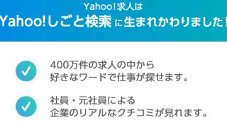ヤフーとビズリーチとVorkersがタッグを組んだ仕事検索サイトオープン – Yahoo!しごと検索