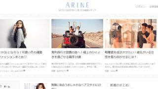 グリーの女性向けキュレーションサイトARINE(アリネ)がこっそり大量記事削除し出直しした結果…arine 口コミ評判を紹介