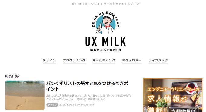 uxmilk