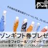 アマゾンギフト券をGWプレゼント!twitterフォロー&リツイートキャンペーン懸賞+ツイート感謝祭